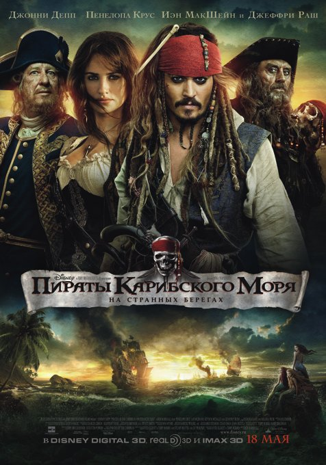 Disney «Пираты Карибского Моря: На странных берегах» (Pirates of the Caribbean: On Stranger Tides)