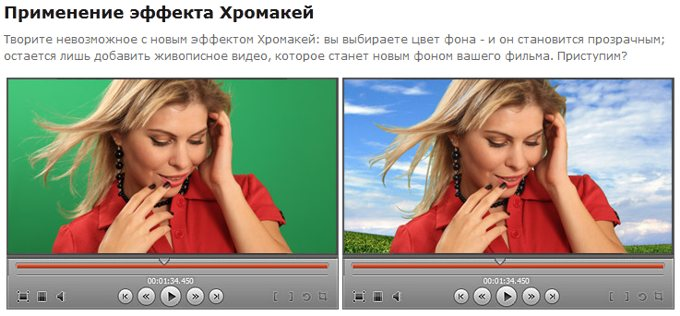 Chroma Key - Movavi Video Editor 7