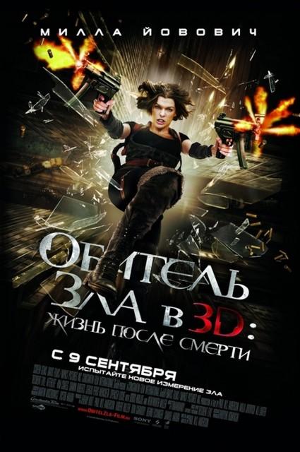 постер к 3d фильму Обитель зла. Жизнь после смерти 3D