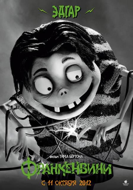 Новый постер к 3D-мульту «Франкенвини» (Frankenweenie): Эдгар (Edgar)