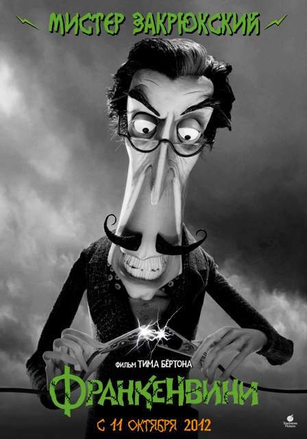 Новый постер к 3D-фильму «Франкенвини» (Frankenweenie): мистер Закрюкский (Mr. Rzykruski)