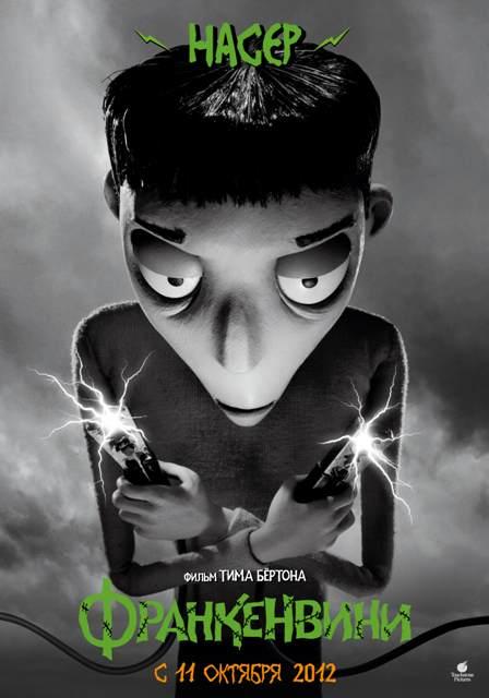 Новый постер к 3D-мультфильму «Франкенвини» (Frankenweenie): Насер