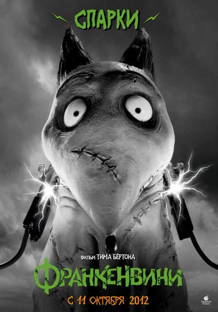 Новый постер к 3D-мульту «Франкенвини» (Frankenweenie): Спарки (Sparky)