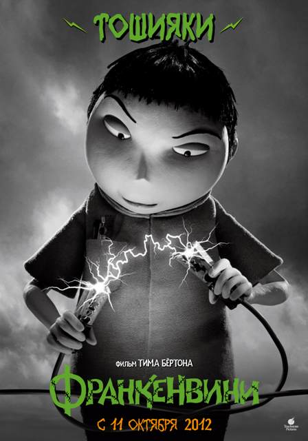 Новый постер к 3D-анимации «Франкенвини» (Frankenweenie): Тошияки (Toshiaki)