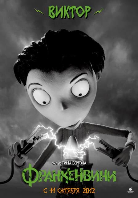 Новый постер к 3D-мультфильму «Франкенвини» (Frankenweenie): Виктор Франкенштейн (Victor Frankenstien)