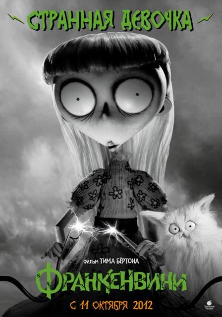 Новый постер к 3D-фильму «Франкенвини» (Frankenweenie): странная девочка (Weird girl)