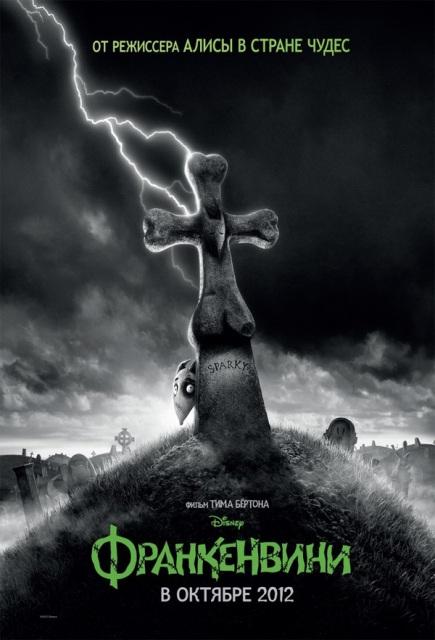 постер к 3d фильму Франкенвини 3D