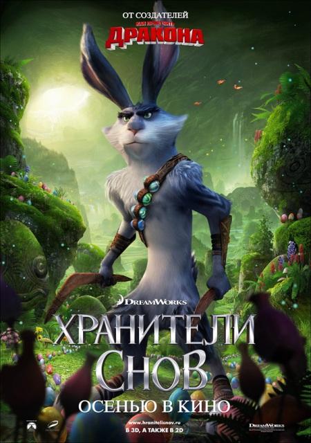 постер к 3d фильму Хранители снов 3D