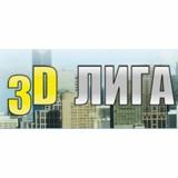 3D Лига