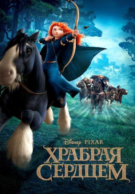 Премьера 3D-мультика «Храбрая сердцем» в России состоится 21 июня 2012 года