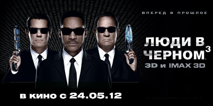 """3D-фильм """"Люди в черном 3"""""""