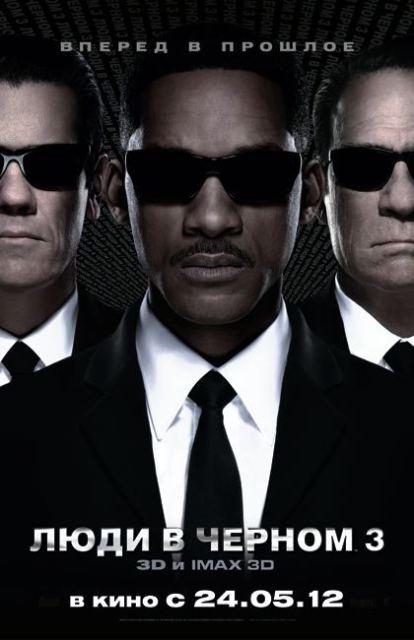 Премьера «Люди в черном 3» («Men in Black III») в 3D