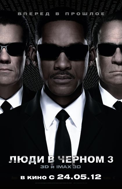 постер «Люди в Черном 3»