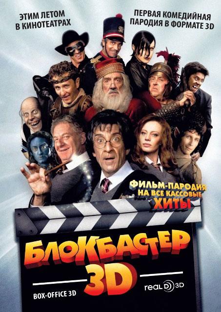 Премьера 3D-комедии «Блокбастер 3D» в России состоится 9 августа 2012 года
