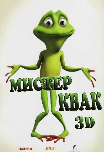 постер к 3d фильму Мистер Квак 3D