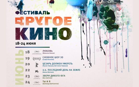 С 18 по 24 июня пройдет фестиваль «Другое кино»