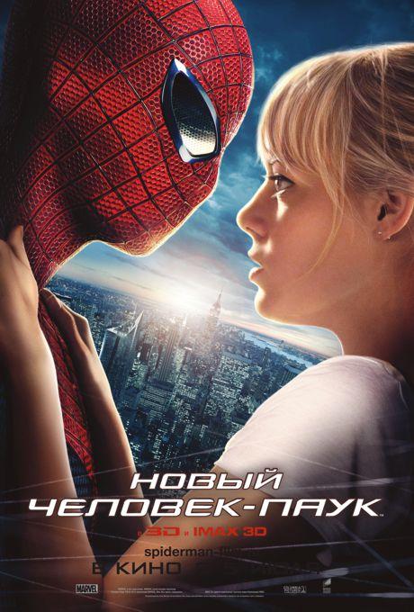 """""""Новый Человек-паук"""" (The Amazing Spider-Man)"""