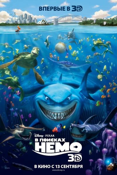 Премьера 3D-мультфильма «В поисках Немо» (Finding Nemo)