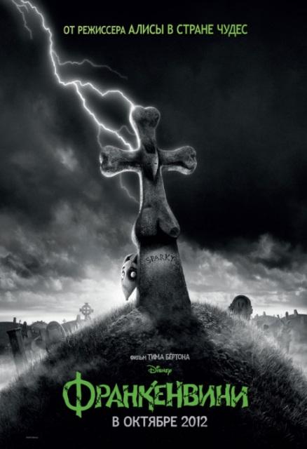 Премьера 3D-мультфильма «Франкенвини» (Frankenweenie)