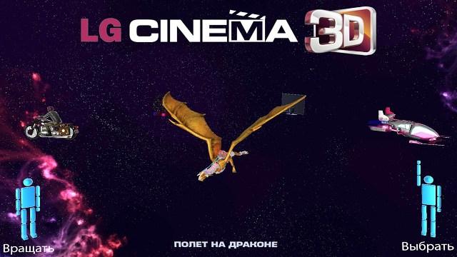 3D-игры от United 3D Labs для телевизоров LG CINEMA 3D