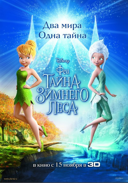 «Феи: Тайна зимнего леса» (Tinker Bell: Secret of the Wings): новые видео к 3D-мульту