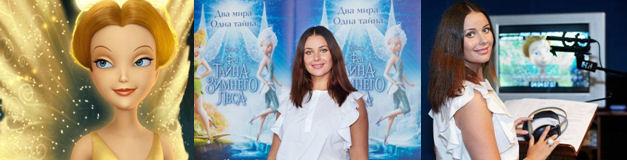 «Феи: Тайна зимнего леса»: Оксана Федорова озвучила королеву Клэрион (Queen Clarion)
