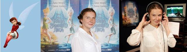 «Феи: Тайна зимнего леса»: Ирина Рахманова озвучила Розетту (Rosetta)