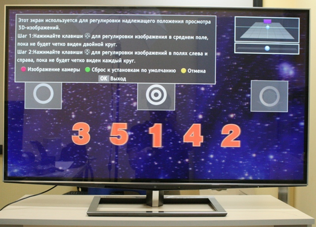 3D-телевизор TOSHIBA 55ZL2R. Настройка