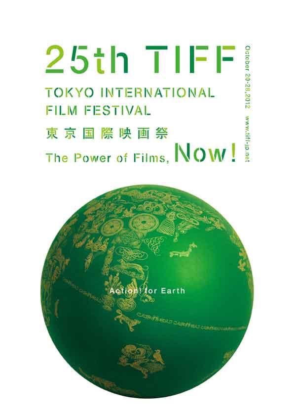 25-й Токийский Международный Кинофестиваль