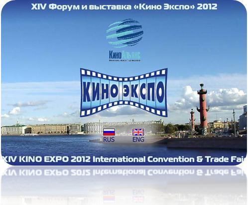 RealD на профессиональном форуме и выставке киноиндустрии «Кино Экспо»