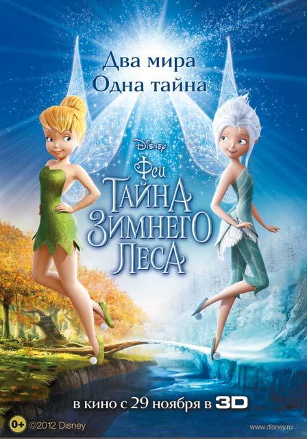 Новая дата премьеры 3D-мульта «Феи: Тайна зимнего леса» (Tinker Bell: Secret of the Wings)