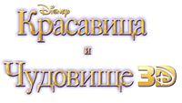 """Мультик Disney """"Красавица и Чудовище 3D"""": предыстория и факты"""
