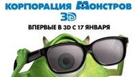 """Стерео 3D-мульт """"Корпорация Монстров 3D"""": постер, трейлер и дата выхода"""
