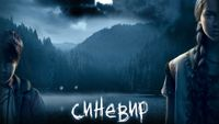 """Первый украинский 3D-ужастик """"Синевир 3D"""" почти готов"""