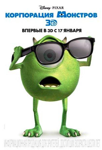 Стерео 3D-мультфильмы 2013 года: «Корпорация монстров» (Monsters, Inc.)