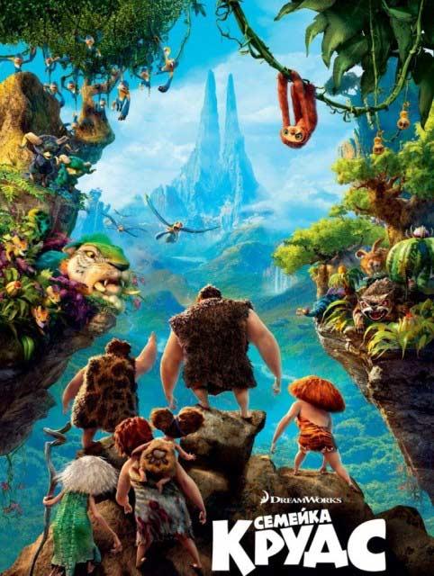 Стерео 3D-мультфильмы 2013 года: «Семейка Крудс» (The Croods)