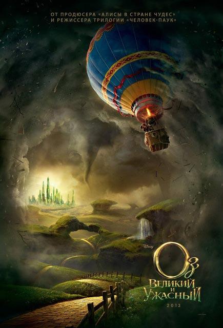 «Оз: Великий и Ужасный» (Oz: The Great and Powerful): постер к 3D-сказка