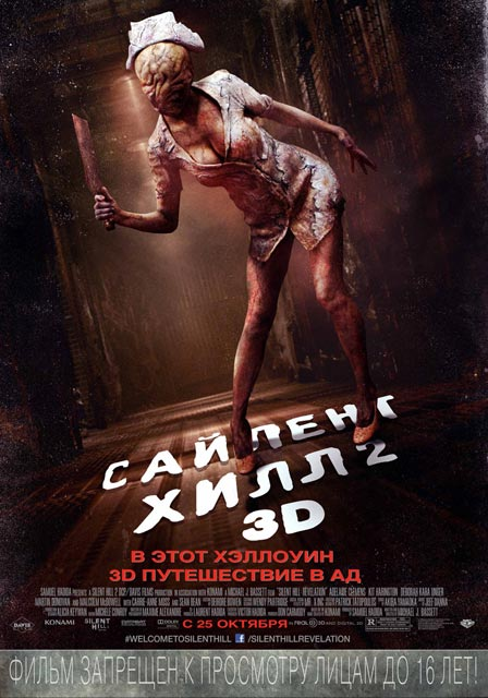 «Сайлент Хилл 2» (Silent Hill: Revelation 3D):: русскоязычный трейлер