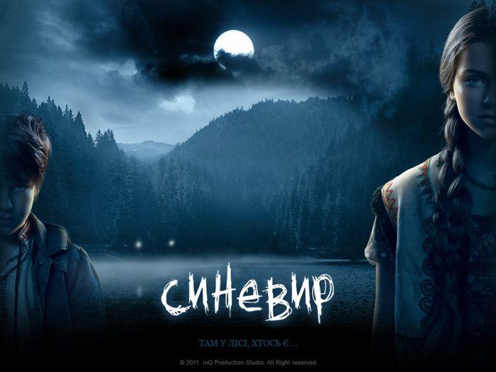 Стерео первый 3D-трейлер к украинскому ужастику «Синевир»