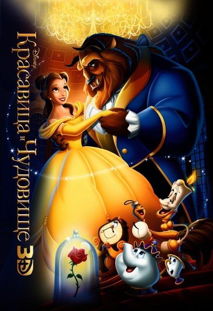 «Красавица и чудовище» (Beauty And The Beast): отрывок из мультфильма на YouTube 3D