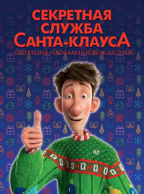 «Секретная служба Санта-Клауса» (Arthur Christmas) на дисках Blu-Ray 3D