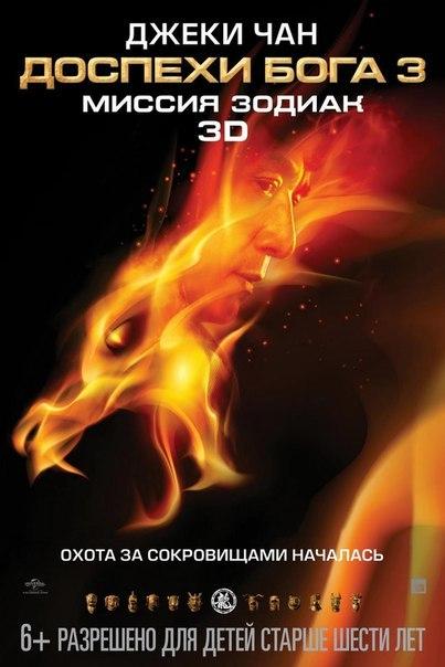 Премьера 3D-боевика «Доспехи Бога 3: Миссия Зодиак» состоится 31 января 2013 года