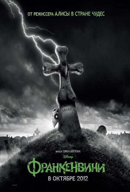 Blu-ray 3D-диски «Франкенвини» - уже в феврале 2013!