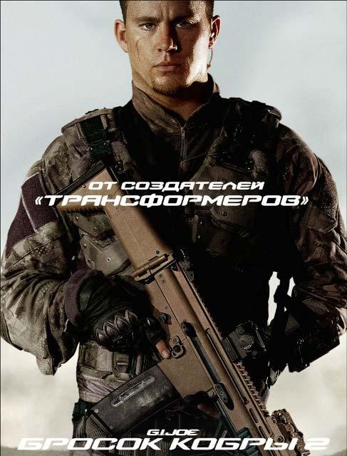 3D-лента «G.I. Joe: Бросок кобры 2» (G.I. Joe: Retaliation): постеры