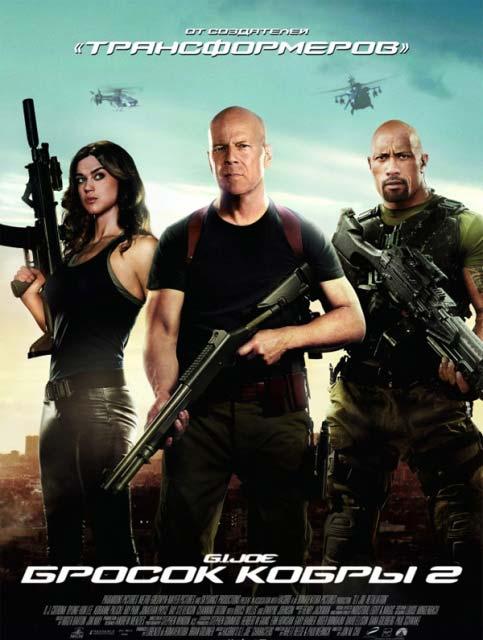 3D-лента «G.I. Joe: Бросок кобры 2» (G.I. Joe: Retaliation): этап пост-производства