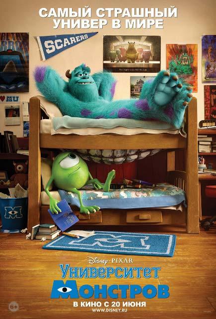 Трехмерный мульт «Университет монстров» (Monsters University): первый YouTube 3D-трейлер