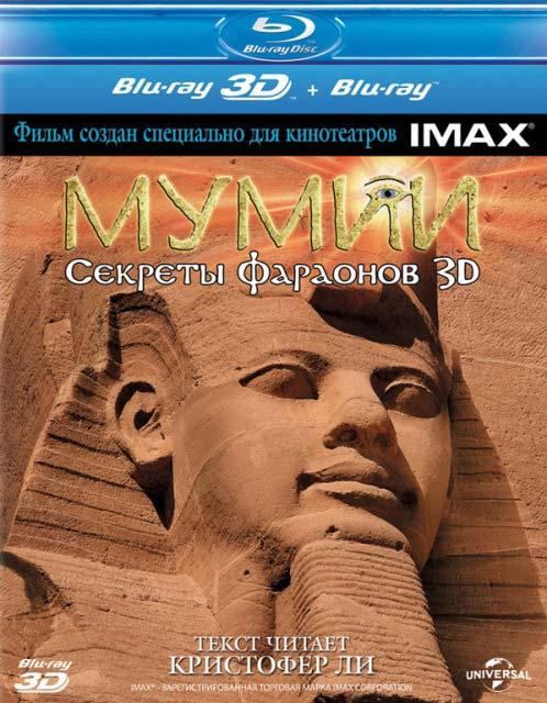 YouTube 3D-трейлер к документалке «Мумии: Секреты фараонов»