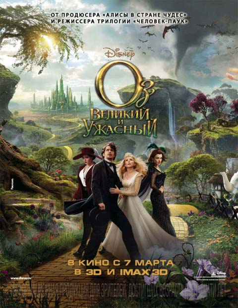 Оз: Великий и Ужасный (Oz: The Great and Powerful): стерео 3D-трейлер