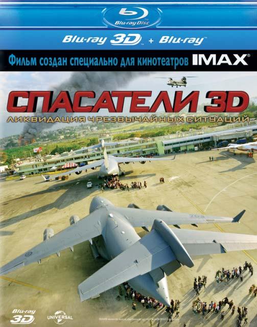 Blu-ray 3D-диски с документальной лентой «Спасатели 3D» (Rescue 3D)