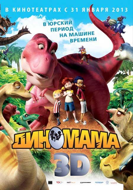 Премьера 3D-мульта «Диномама 3D» в России назначена на 31 января 2013 года